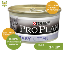 Pro Plan консервы для котят, (мусс), курица, 24*85г