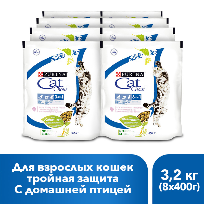 Dry food Cat Chow for adult cats triple protection, 3.2 kg. цены