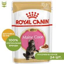Royal Canin Maine Coon Kitten пауч для кошек породы мейн кун (кусочки в соусе) 24*85 гр