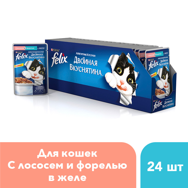 Wet food Felix Appetizing Pieces Double Yummy for cats with salmon and trout in jelly, Pouch, 24x85 g. цена и фото
