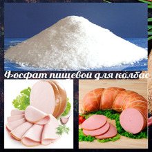 Phosphate food grade for sausages and meat деликатесов(need to hold moisture колбасе