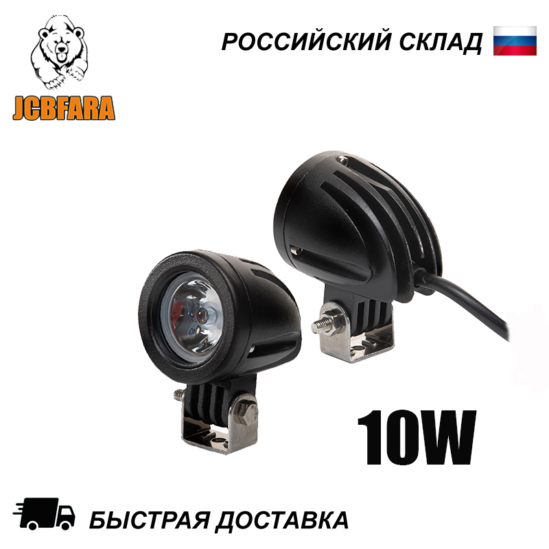 1 pair 10W 12 24V LED headlights for auto motorcycle quad bike truck boat tractor trailer