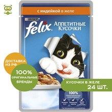 Felix Аппетитные кусочки пауч для кошек (кусочки в желе), Индейка, 24*85 г.