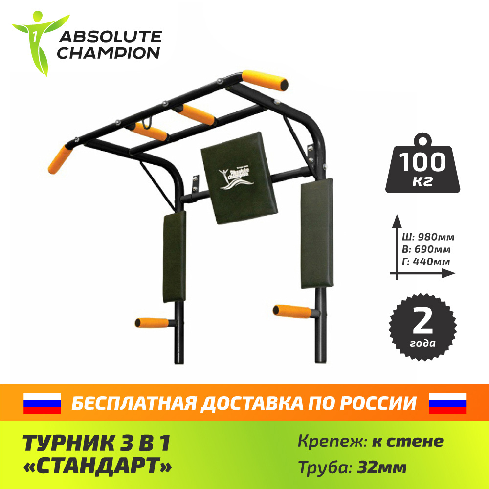 The horizontal bar 3in1 Standard Absolute Champion horizontal bar parallel bars 3in1 titan absolute champion
