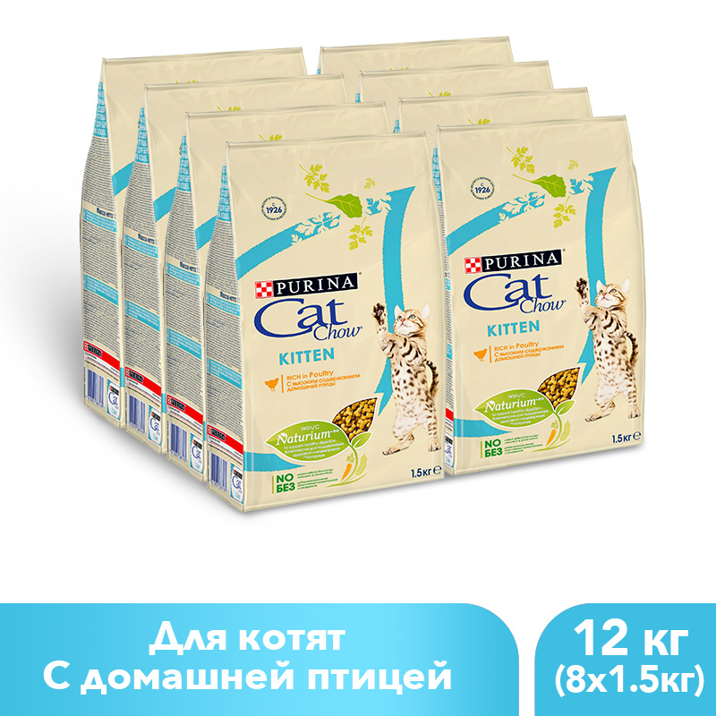 Dry food Cat Chow for kittens with poultry, 12 kg. prevital prevital cat food sterile with poultry