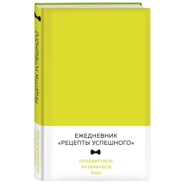 Блокнот. Рецепты успешного (неоновый желтый, Владимир Перельман, 978-5-699-83442-6, 144 ст