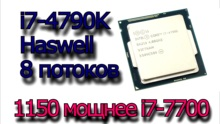 US $243 0 |Original lntel Processor i7 4790K Quad Core 4 0GHz LGA 1150 TDP  88W 8MB (working 100% Free Shipping)-in CPUs from Computer & Office on