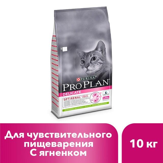 Сухой корм Pro Plan для кошек с чувствительным пищеварением и привередливых к еде с ягненком, 10 кг.
