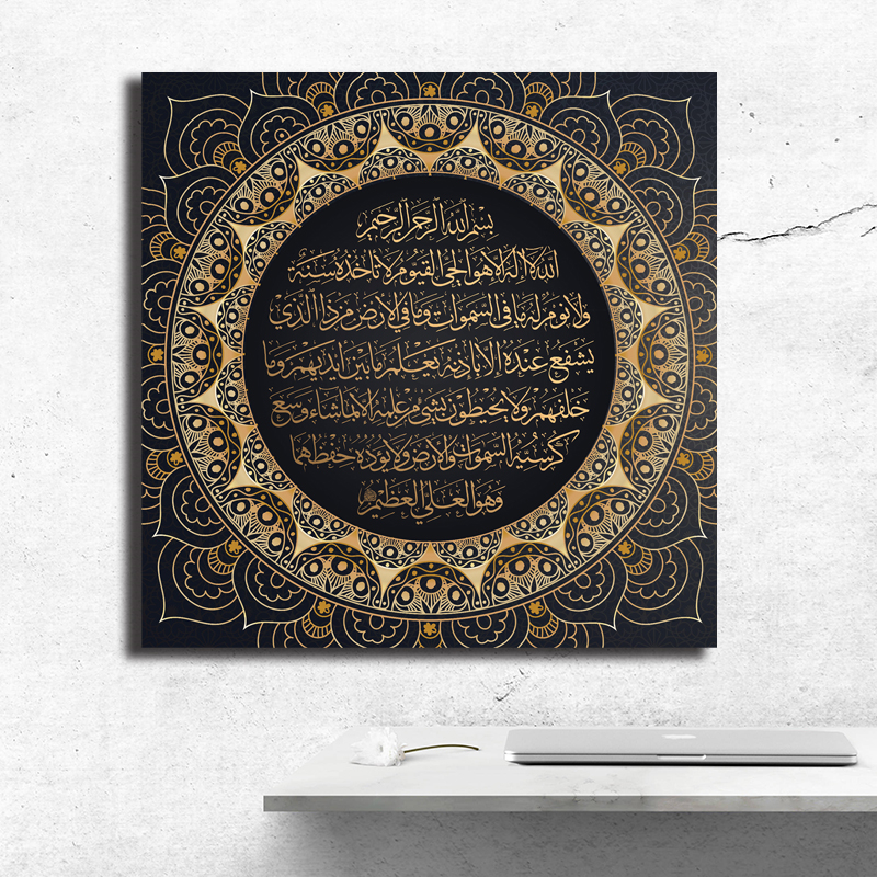 Ayat Kursi Quranic Islamic Arabic Calligraphy Art Canvas Poster Painting Wall Picture Print Home Bedroom Decor HD