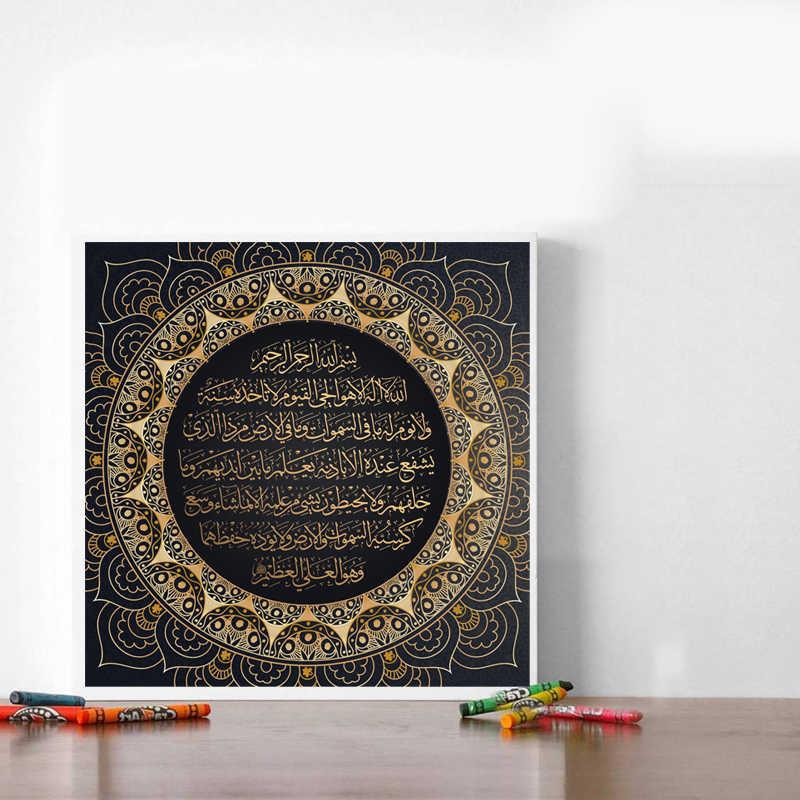 Ayat Kursi Quran Islamic Kaligrafi Seni Kanvas Poster Lukisan Dinding Gambar Cetak Rumah Dekorasi Kamar Tidur Hd