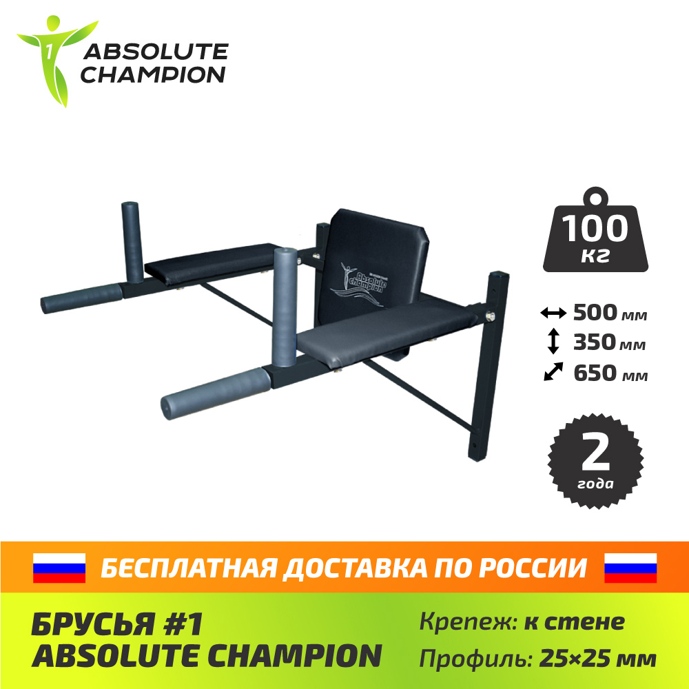 Parallel bars number 1 Absolute Champion horizontal bar parallel bars 3in1 titan absolute champion