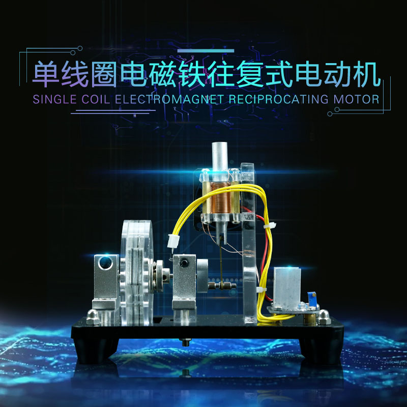 Pièces de bricolage de kit de production électronique de moteur alternatif d'électroaimant de bobine simple
