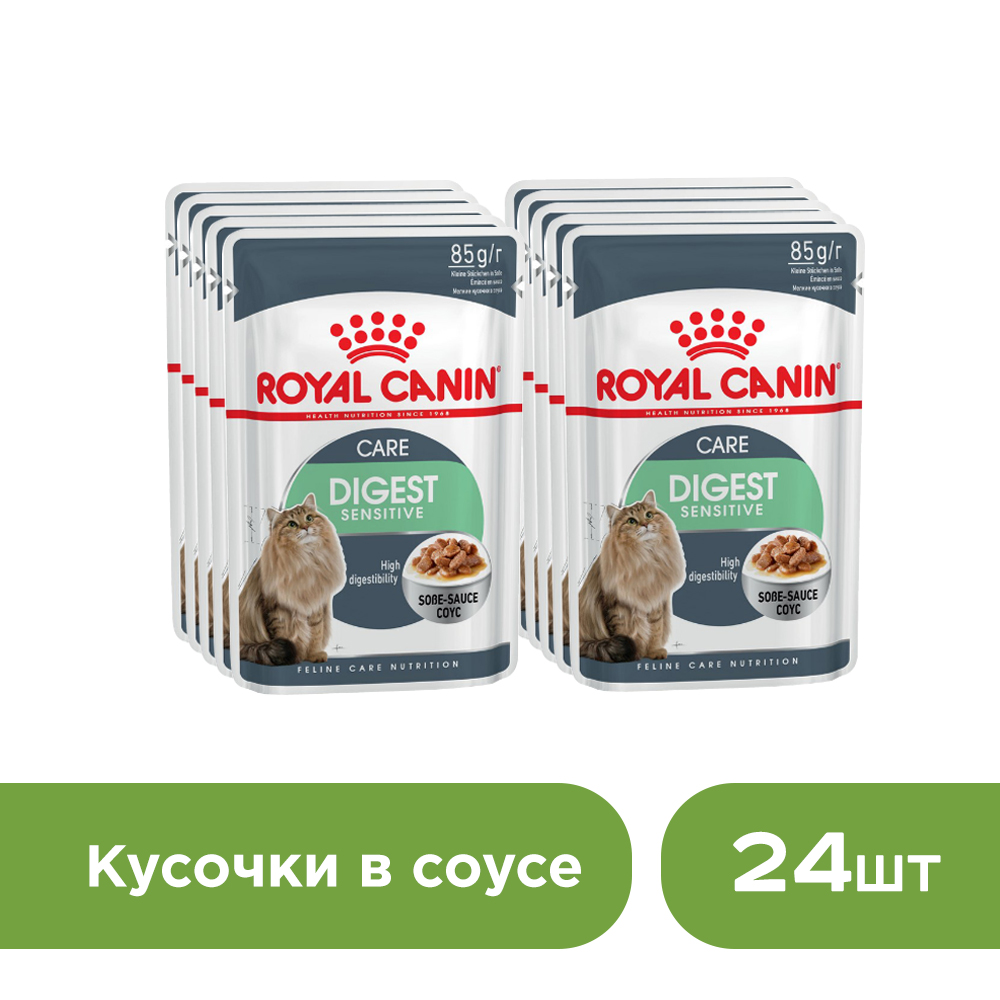 Cat wet food Royal Canin Digest Sensitive pouches for cats with sensitive digestion (pieces in sauce, 24*85 g.) cat wet food royal canin instinctive 7 spider for cats over 7 years old pieces in sauce 24 85 g