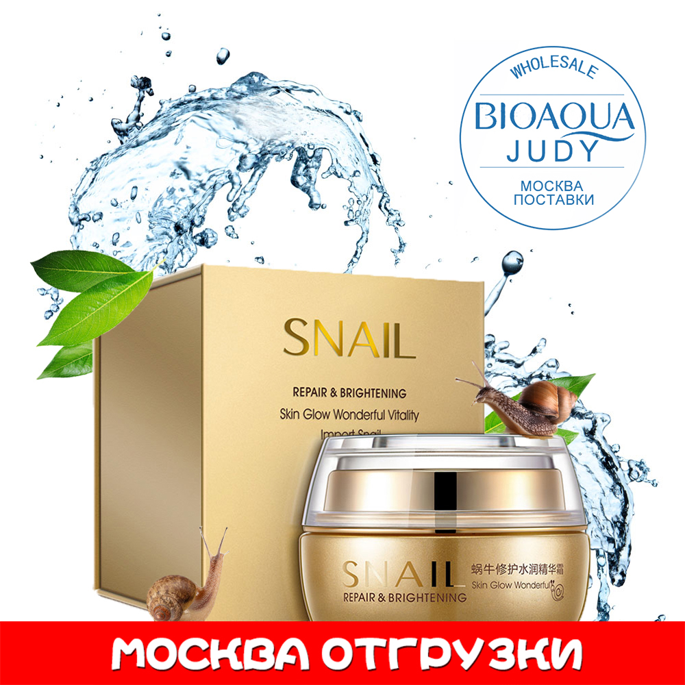 BIOAQUA Snail Essence Deep Moisturizing Face Cream Hydrating Anti Wrinkle Anti-Aging Whitening Day Cream 50g bioaqua brand horse oil skin care whitening deep hydrating moisturizing face cream anti wrinkle anti aging face care cream 50g