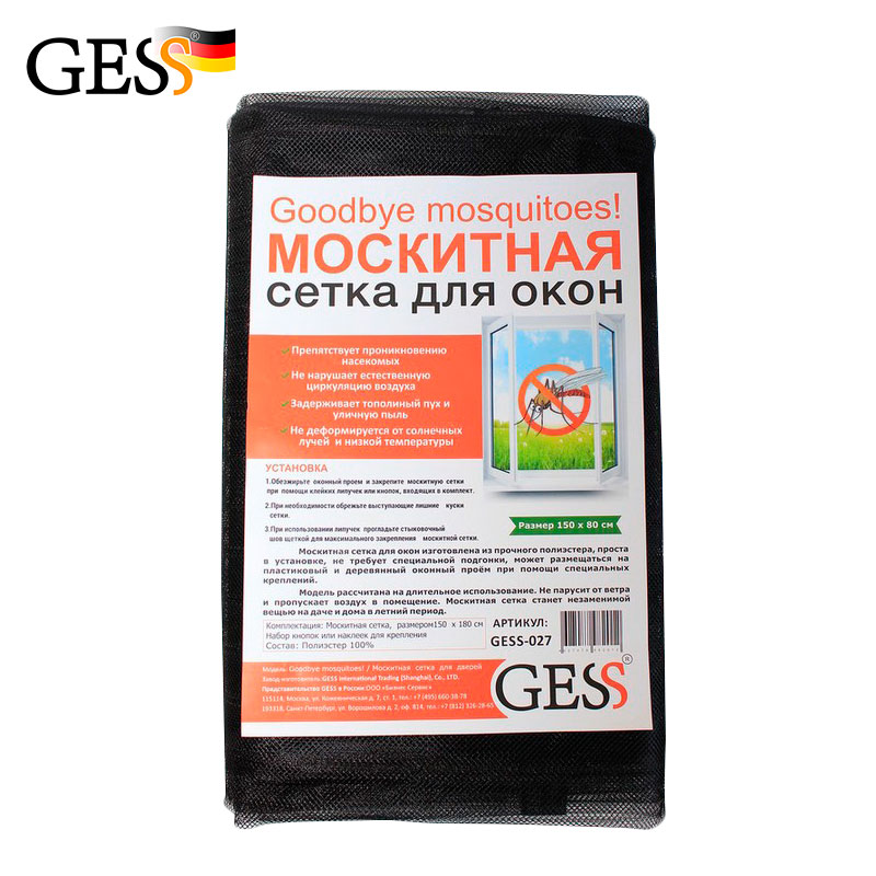 Goodbye mosquitoes mesh mosquito net for Windows (150*80 cm) GESS fly insect repellent anti mosquito trap agent safe outdoor garden fly killer mosquito trap gess