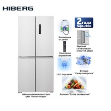 4-х дверный холодильник HIBERG RFQ-490DX NFW, объем 490 л