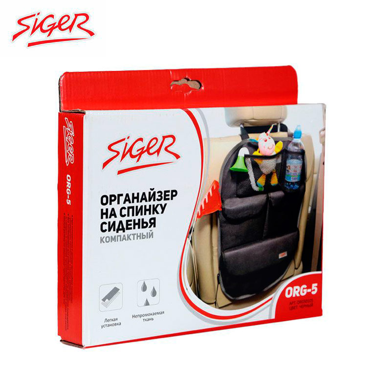 Child Car Safety Seats Siger ORG-5 seat organizer compact Kidstravel