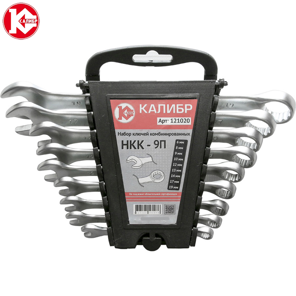Wench set Kalibr NKK-9P Open-Ring ratchet 9 pcs 6-19 mm Combination Spanner Set Hand Tools Wrenches a key of set 46pcs spanner socket spanner wrench set 1 4 car repair tool ratchet wrench set hand tool combination bit set tools