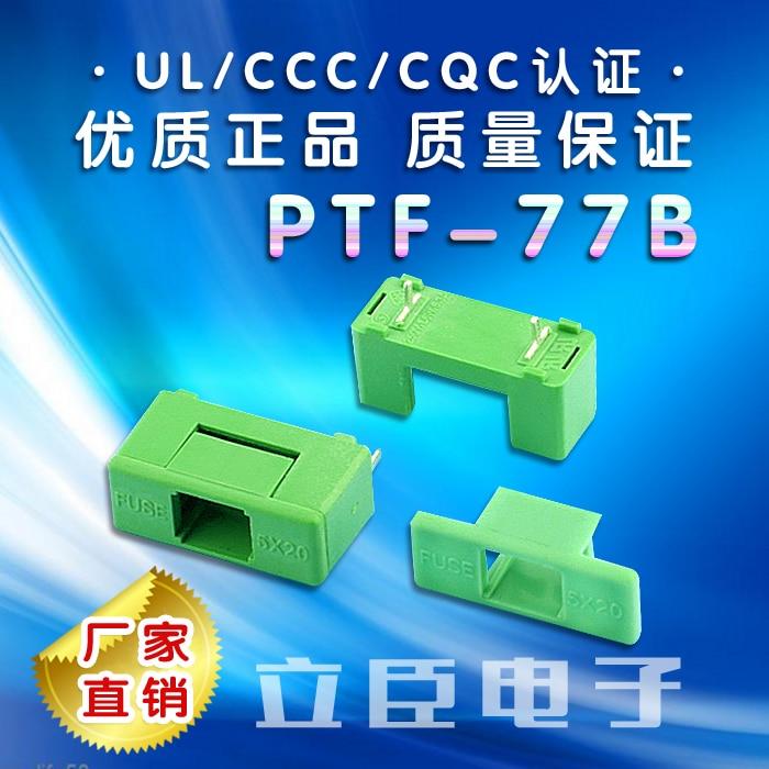 Original new 100% PTF-77B PTF-76B pin fuse pin 5*20 15mm horizontal fuse block PCB board installation