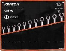 Набор ключей комбинированных КРАТОН CWS-03 11 пр.