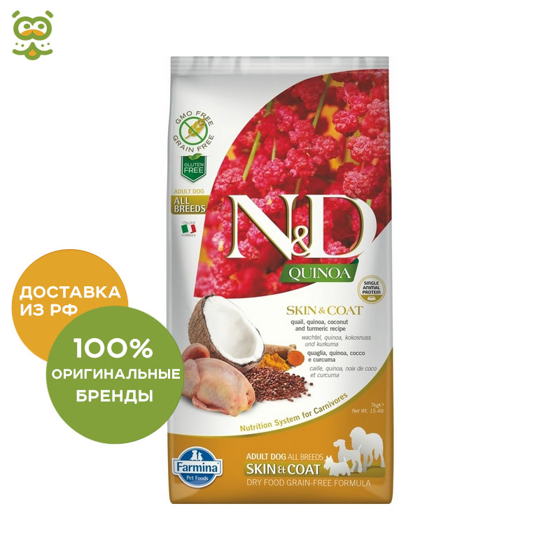 N&D Dog Grain Free Quinoa Skin & Coat dog food for skin and wool, Quail and Quinoa, 7 kg. free shipping quail hunt audio free download quail sound call quail hunting device 390 with lcd display