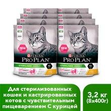 Сухой корм Purina Pro Plan для стерилизованных кошек и кастрированных котов с чувствительным пищеварением, с курицей, 8 по 400 г