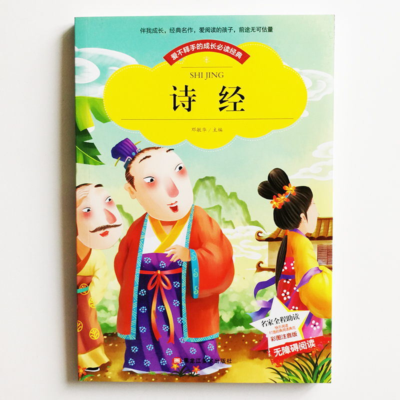 Classic Of Poetry (Shijing) Reading Book For Chinese Primary School Students Simplified Chinese Characters  With Pinyin