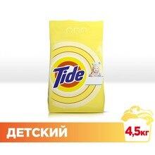 Стиральные моющие средства Tide автоматическая машина детские 30 стирок 4,5 кг.