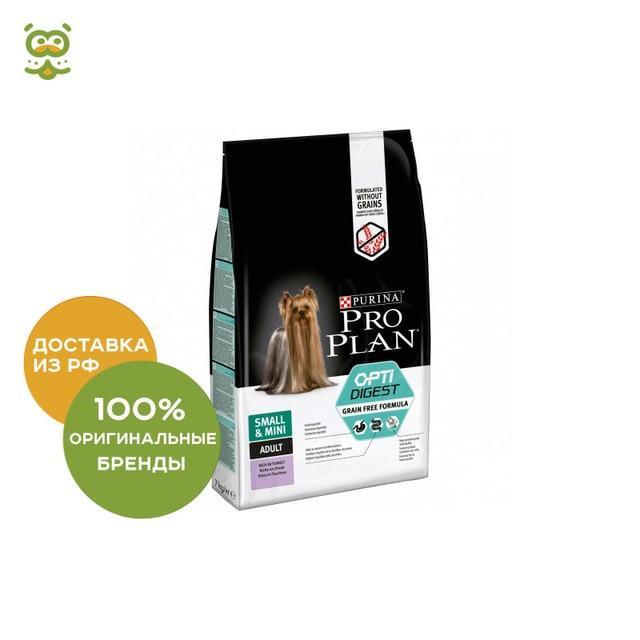 Pro Plan GrainFree Сухой корм для взрослых собак малых пород с чувствительным пищеварением, Индейка, 7кг
