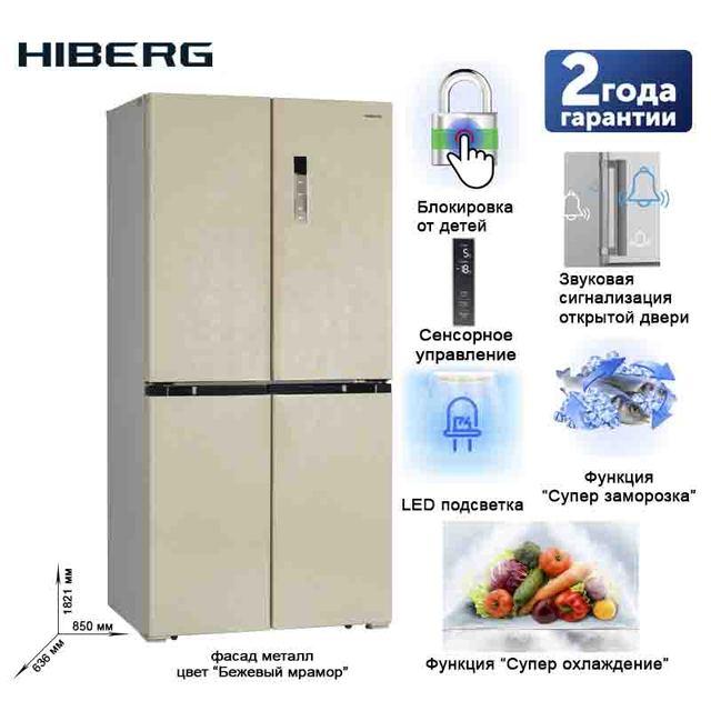 4-х дверный холодильник HIBERG RFQ-490DX NFYm, объем 490 л, цвет фасада - бежевый мрамор