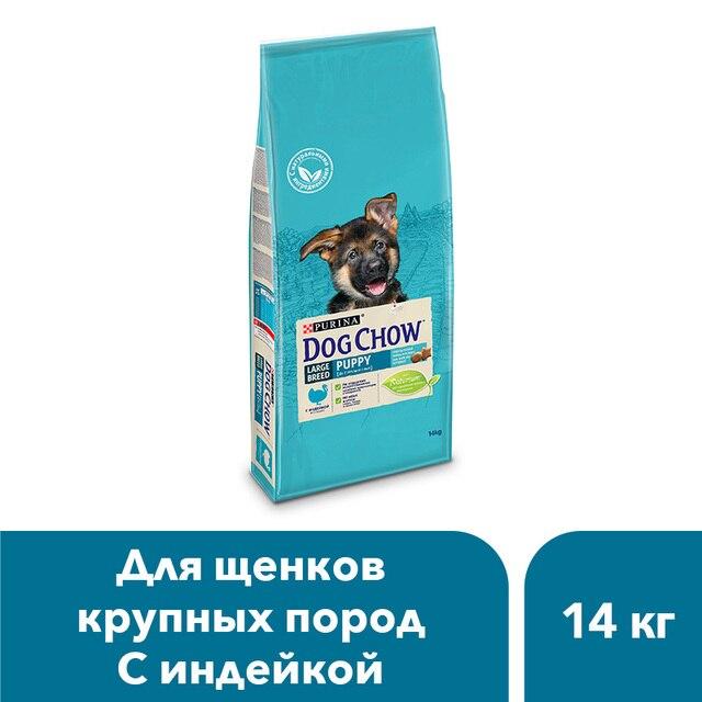 Сухой корм Dog Chow для щенков крупных пород до 2 лет с индейкой, 14 кг