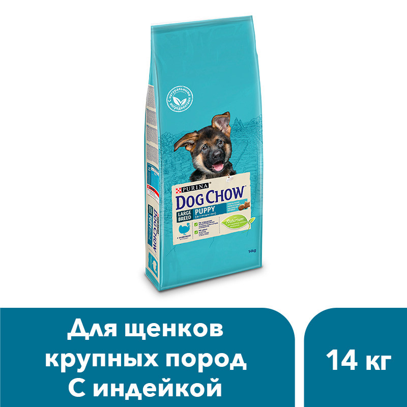 Фото - Dog food Dog Chow Purina dry pet ​​food for puppies of large breeds up to 2 years with turkey, 14 kg slow food pet feeder anti choke dog bowl