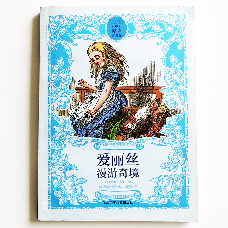 Alice In Wonderland Illustrated By John Tenniel Chinese Book For Children/Kids/ Adults Simplified Chinese Characters No Pinyin