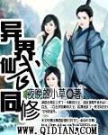 仙武同修最新章节