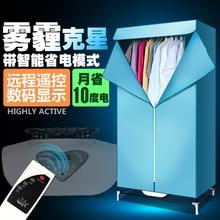 ITAS2269 digital directa de la Fábrica secador de ropa secador de ropa del hogar inteligente de control remoto al por mayor secador de vestir