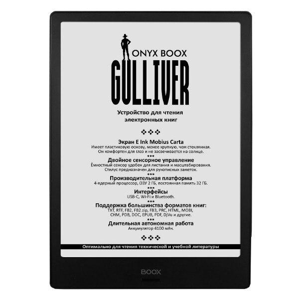 E-book reader ONYX BOOX Gulliver (BLACK) e book onyx boox euclid black