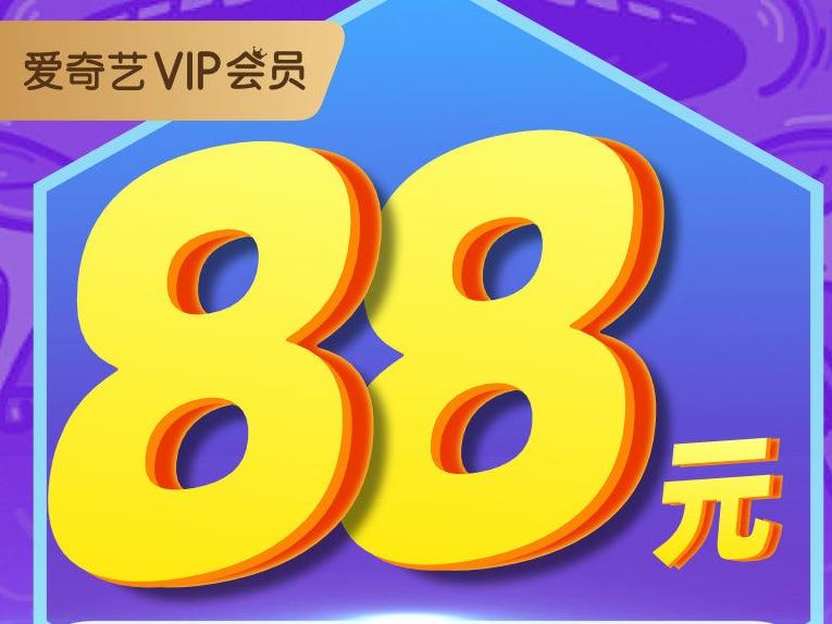 88元开通爱奇艺VIP黄金会员 五折开通腾讯/优酷视频会员