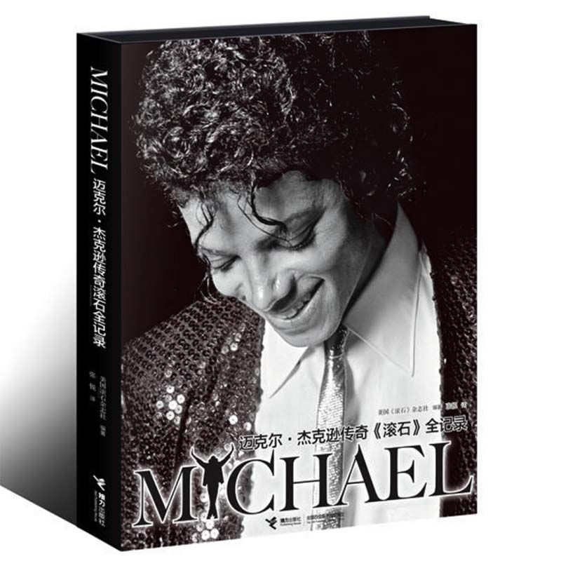 Michaels Rolling Stones The Legend Of Michael Jackson (Chinese Edition) Hardcover