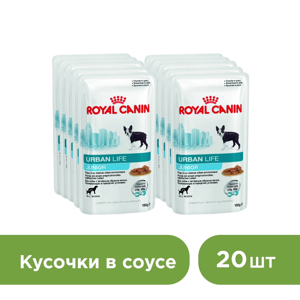 Dog wet canned food Royal Canin Urban Life Junior Spider for puppies (pieces in sauce), 20*150 g. цена и фото
