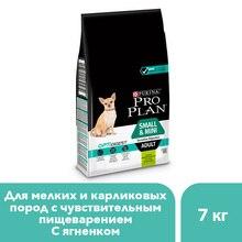 Сухой корм Pro Plan для взрослых собак мелких и карликовых пород с чувствительным пищеварением с комплексом OPTIDIGEST® с ягненком и рисом, 7 кг.