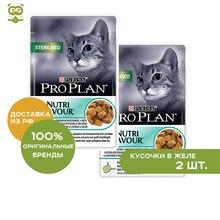 Pro Plan Nutrisavour Sterilised пауч для стерилизованных кошек и котов с океанической рыбой (кусочки в желе, 2*85 г)