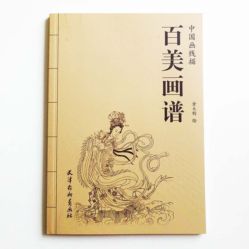 94Pages Hundred Ancient Beauties Painting Collection Art Book Coloring Book For Adults Relaxation And Anti-Stress Painting Book
