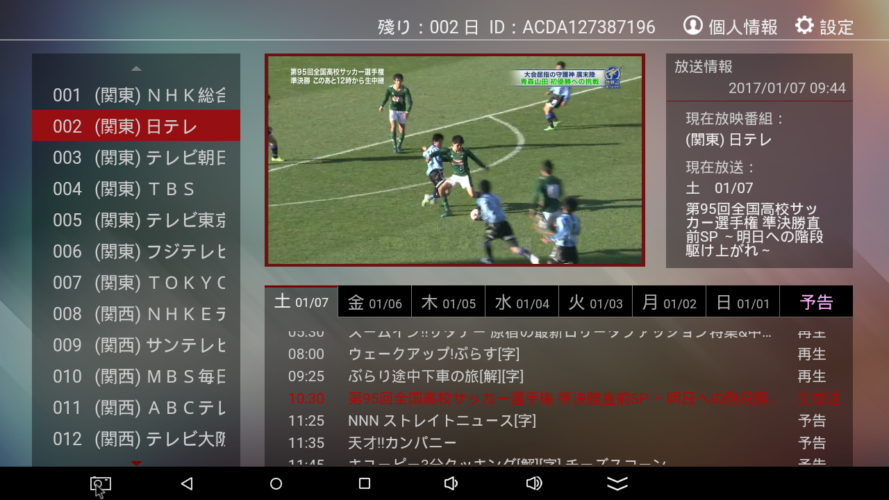 New 4K Android TV Box With Best Quality Japanese iSakura