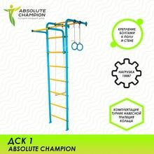 Детский спортивный комплекс - многофункциональный турник для дома - для детей Absolute Champion