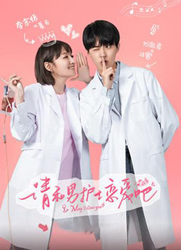 《请和男护士恋爱吧》2019年中国大陆爱情,音乐电视剧在线观看