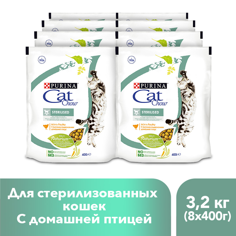 Dry food Cat Chow for adult sterilised cats and neutered cats with a high content of poultry, 3.2 kg. prevital prevital cat food sterile with poultry