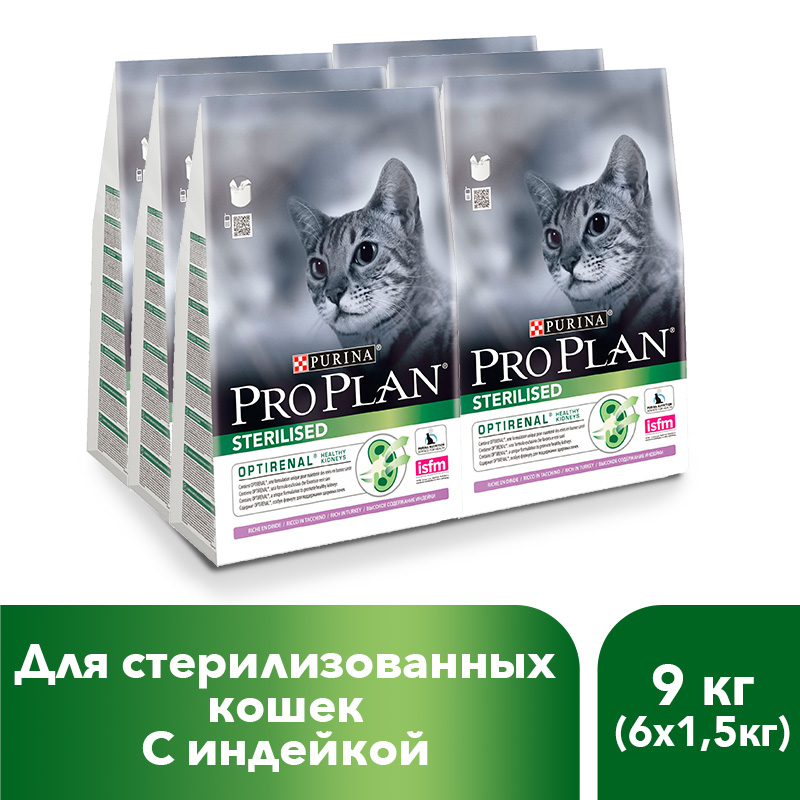 Pro Plan dry food for sterilized cats and neutered cats with turkey, 9 kg. safe space for cats