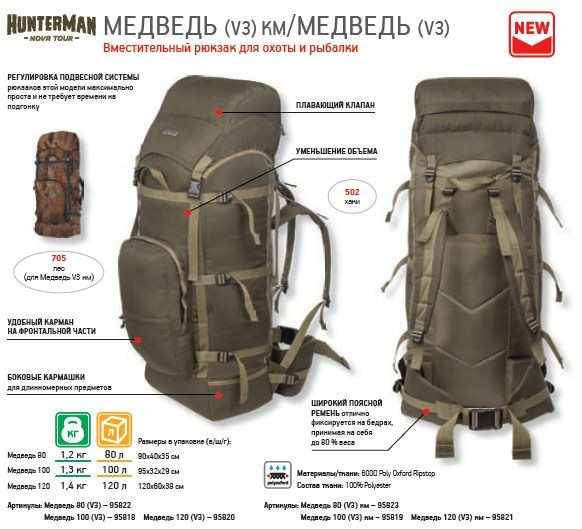 NOVA TOUR 120 л Охотник сумка рюкзак для туризма охота защита воды свет и высокое качество Кемпинг Туризм 95821