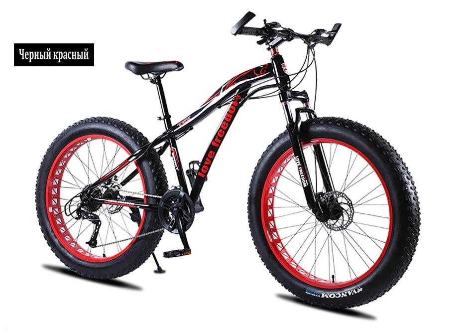 UTB8Y9z9rn IXKJkSalUq6yBzVXaK Love Freedom  Hot Sale 7/21/24/27 Speed Snow Bike 26-inch 4.0 Fat Bicycle Mechanical disc brake Mountain Bike Free Delivery