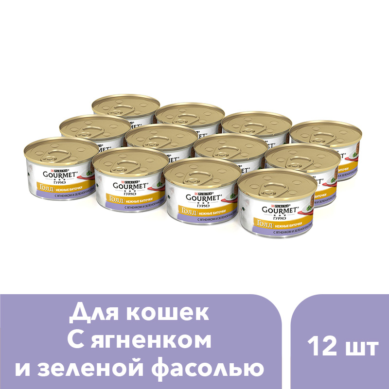 Wet food Gourmet Gold Gentle Beats for cats with a lamb and green beans, Bank, 12x85 g. wet food gourmet gold gentle beats for cats with beef and tomatoes bank 12x85 g